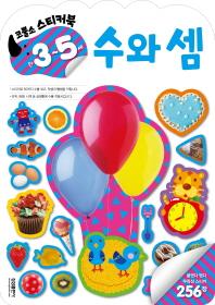 코뿔소 스티커북 만3-5세: 수와 셈(엄청 재밌어진 지능업)(유아학습지 코뿔소 스티커북 시리즈)
