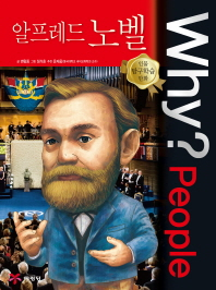 Why? People 알프레드 노벨(양장본 HardCover)