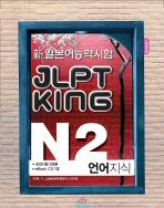 JLPT KING N2 언어지식(신일본어능력시험)(CD1장포함)