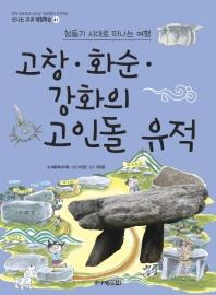 고창 화순 강화의 고인돌 유적(신나는 교과 체험학습 41)