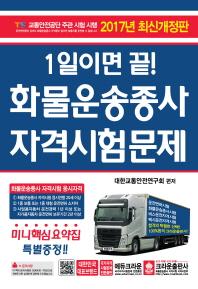 화물운송종사 자격시험문제(2017)(8절)(1일이면 끝!)(개정판)