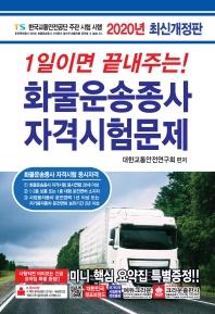 화물운송종사 자격시험문제(2020)