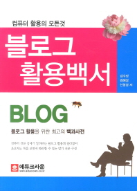 블로그 활용백서