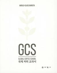국제 커피 교과서(양장본 HardCover)