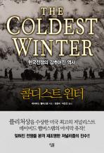콜디스트 윈터: 한국전쟁의 감추어진 역사
