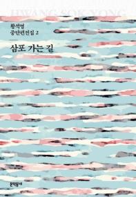 삼포 가는 길(황석영 중단편전집 2)(양장본 HardCover)