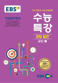 고등 직업탐구영역 공업일반 공업1(2017 수능대비)