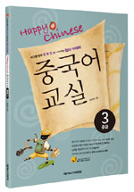 Happy Chinese 중국어교실. 3: 중급(CD1장, 가이드북포함)(Happy Chinese 중국어 교실 시리즈)