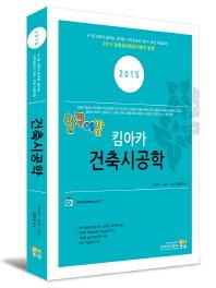 킴아카 건축시공학(2015)(합격예감)