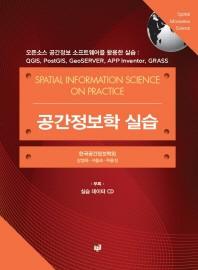 공간정보학 실습(CD1장포함)