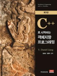 C++로 시작하는 객체지향 프로그래밍(3판)