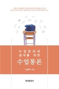 수업통론(수업준비와 설계를 위한)