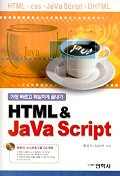 HTML & JAVA SCRIPT(가장 빠르고 확실하게 끝내기)(CD포함)