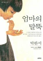 엄마의 말뚝(열림원 논술 한국문학 11)
