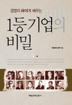 1등기업의 비밀(경영의 신에게 배우는)(양장본 HardCover)