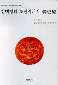 김택영의 조선시대사 한사경