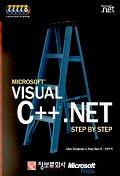 VISUAL C++.NET(STEP BY STEP)(CD 5장포함)