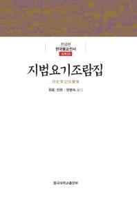 지범요기조람집(한글본 한국불교전서 신라 24)(양장본 HardCover)