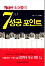 위대한 리더들의 7가지 성공 포인트(문고본)