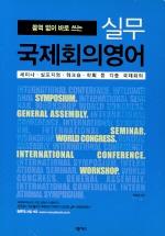 실무국제회의영어(통역없이 바로 쓰는)(TAPE2개포함)