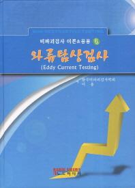 와류탐상검사(비파괴검사 이론&응용 6)(양장본 HardCover)