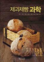 제과제빵 과학