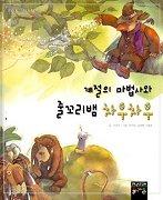 계절의 마법사와 줄꼬리뱀 차우차우(이야기로 만든 동물원 3)