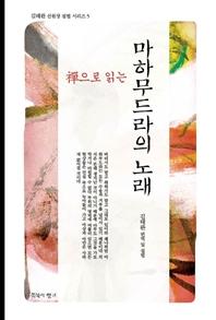 마하무드라의 노래(선으로 읽는)(김태완 선원장 설법 시리즈 5)
