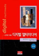 인터넷 시대의 디지털 멀티미디어(제2판)(2판)(반양장)