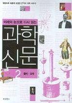 과학신문 2
