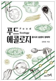 푸드 에콜로지 음식과 섭생의 생태학