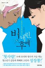 비 내린 후에(남성용)(청소년 문학 1)