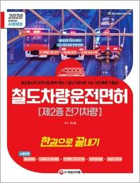 철도차량운전면허 제2종 전기차량 한권으로 끝내기(2020)