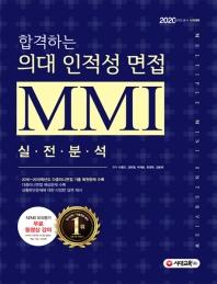 의대 인적성 면접 MMI 실전분석(2020)(합격하는)