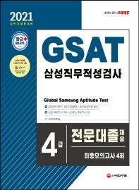 GSAT 삼성직무적성검사 4급 전문대졸 채용 최종모의고사 4회(2021)