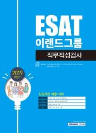 이랜드그룹 직무적성검사(2019 하반기)
