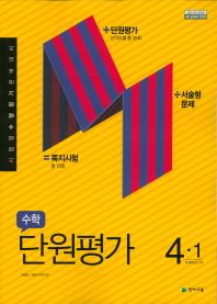 초등수학4-1 단원평가(2020)