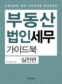 부동사 법인세무 가이드북 실전편