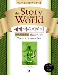 세계 역사 이야기 영어 리딩 훈련 셀프 스터디북: 근대편 통합본