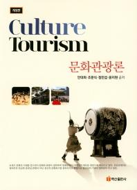문화관광론(개정판)