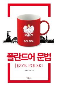 폴란드어(Polska) 문법