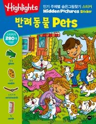 인기 주제별 숨은그림찾기 스티커: 반려동물 Pets(Highlights)