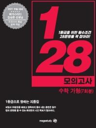고등 수학 가형 1-28 모의고사(7회분)(2020)(2021 수능대비)