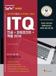 ITQ 한글+파워포인트+엑셀 2016(Win+)