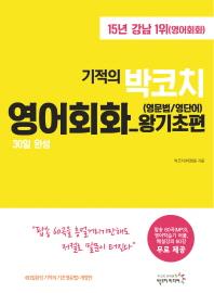 기적의 박코치 30일 완성 영어회화: 왕기초편(영문법/영단어)