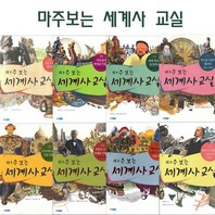 [웅진주니어] 마주보는 세계사 교실 8권세트