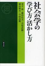 社會學の學び方.活かし方 團塊世代の社會理論探求史
