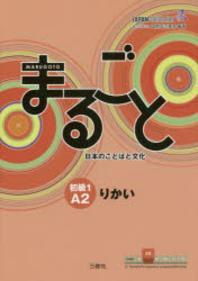 日本のことばと文化 初級1A2 りかい