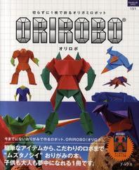 [해외]切らずに1枚で折るオリガミロボットORIROBO
