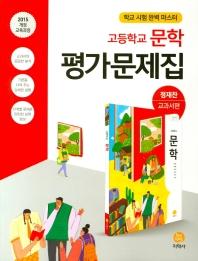 고등 문학 평가문제집 (정재찬)(2019)